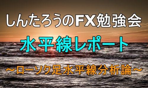 しんたろうのFX勉強会 水平線レポート