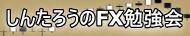 FXデイトレード|しんたろうのFX勉強会|ローソク足ダウ理論徹底マスター